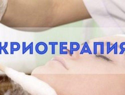 Что такое криотерапия: в каких случаях врачи прибегают к этой операции?