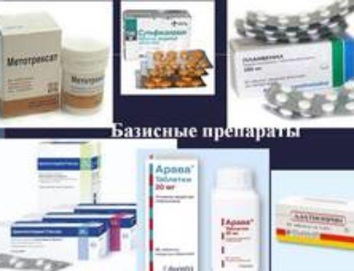 Для чего предназначаются базисные препараты?