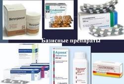 препараты входящие в базисный список