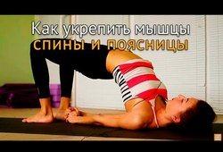 процесс укрепления мышц спины
