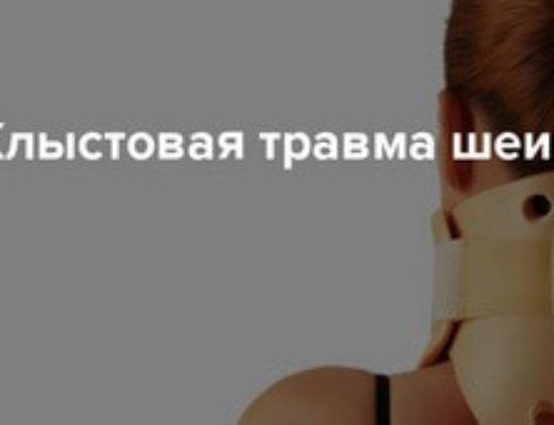 Хлыстовая травма шеи: причины травмирования и выбор метода лечения