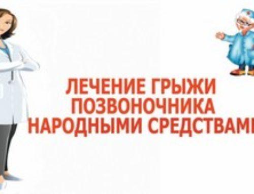 Межпозвоночная грыжа лечение народными средствами: обзор популярных методов