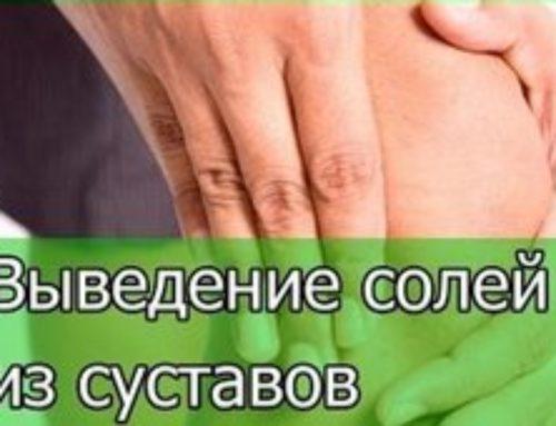 Отложение солей в суставах лечение народными средствами: соки, отвары, мази и компрессы