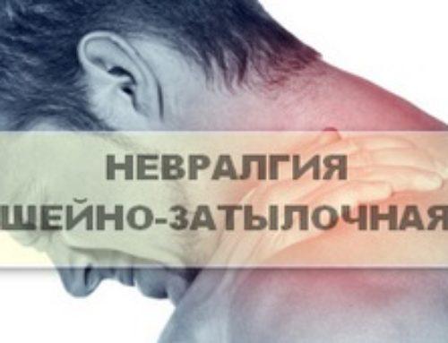 Шейно-затылочная невралгия: симптоматика и методы диагностики