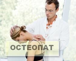 Остеопатия что это такое простыми словами, врач остеопат что лечит
