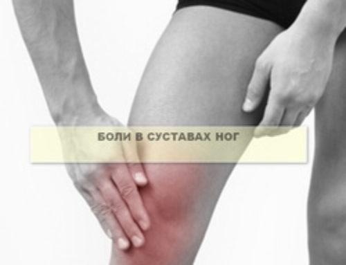 Почему болят суставы ног. Основные причины и методы лечения