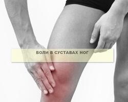Боли в суставах ног: причины и лечение болезней