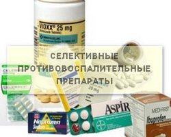 препараты нового поколения