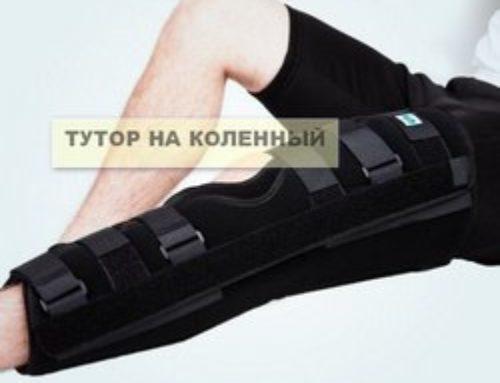 Что такое тутор на коленный сустав. Виды фиксаторов, рекомендации по использованию