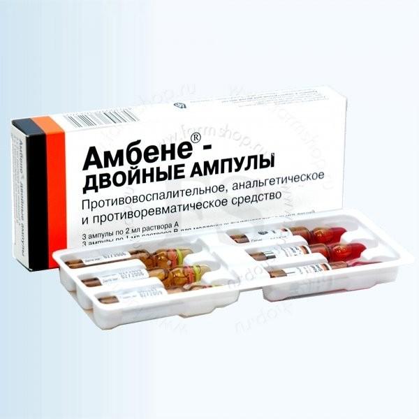двойные ампулы с лекарством