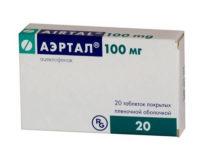 таблетки аэртал в упаковке