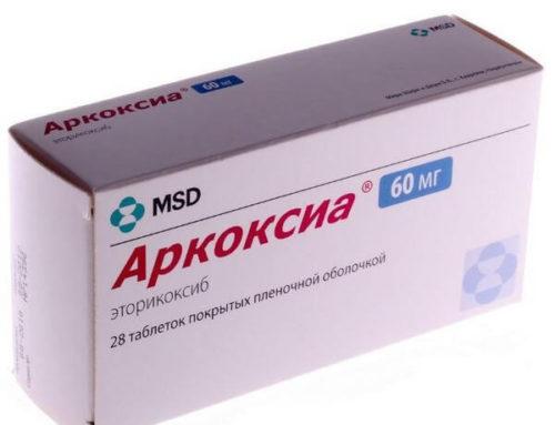 Аркоксиа: как принимать, какие побочные эффекты?