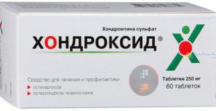 hondroxsid-1