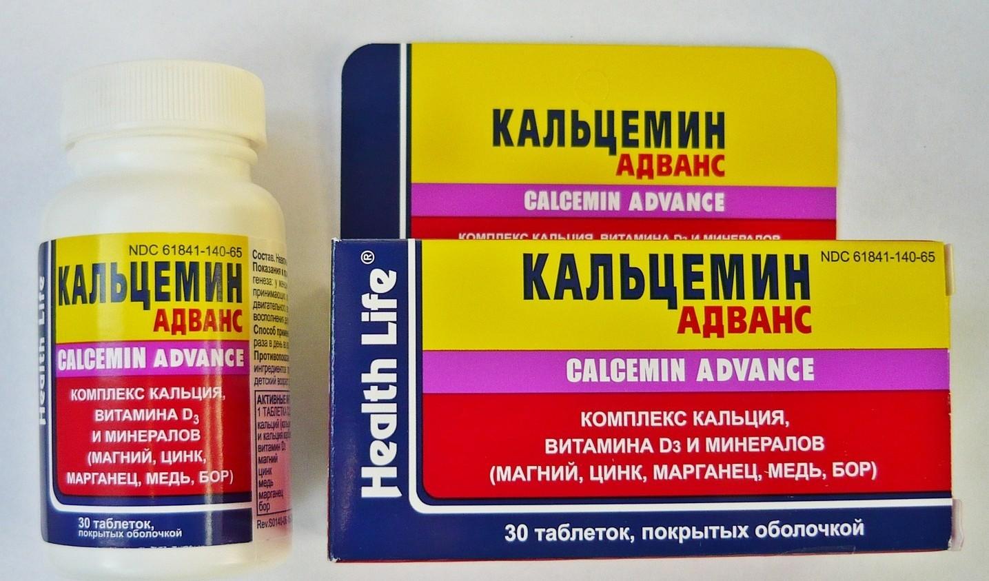 препарат Кальцемин адванс инструкция по применению