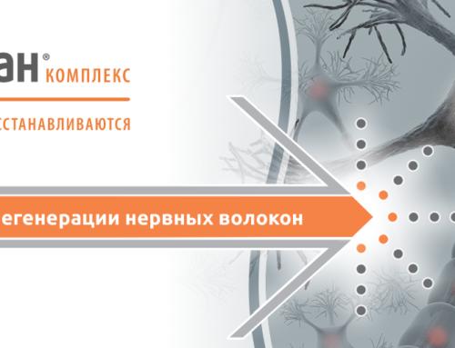 Келтикан комплекс: свойства и действие препарата