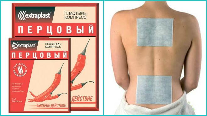 Спасет ли перцовый пластырь при болях в спине?