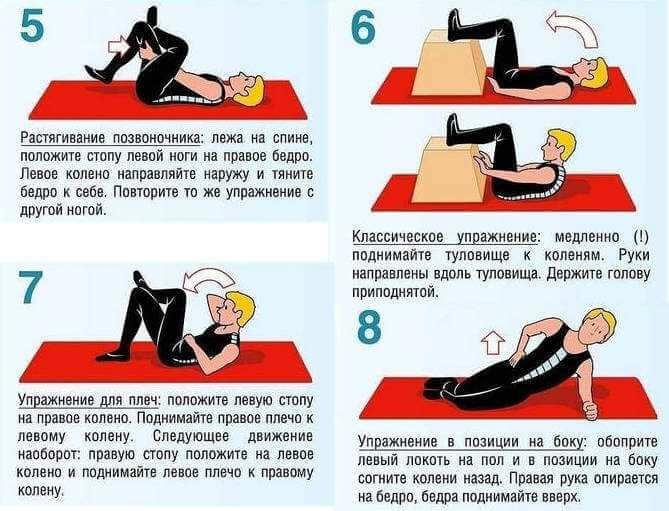 упражнения щадящие