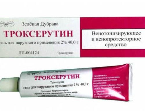 Троксерутин: гель и таблетки описание, как действует