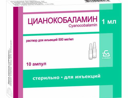 Цианокобаламин – что это за витамин: описание