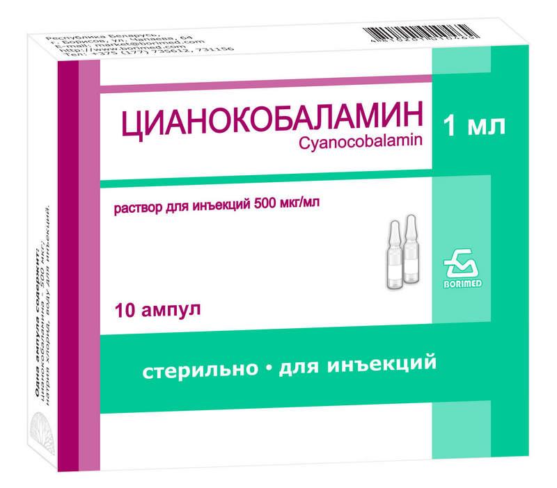 цианокобаламин инструкция по применению