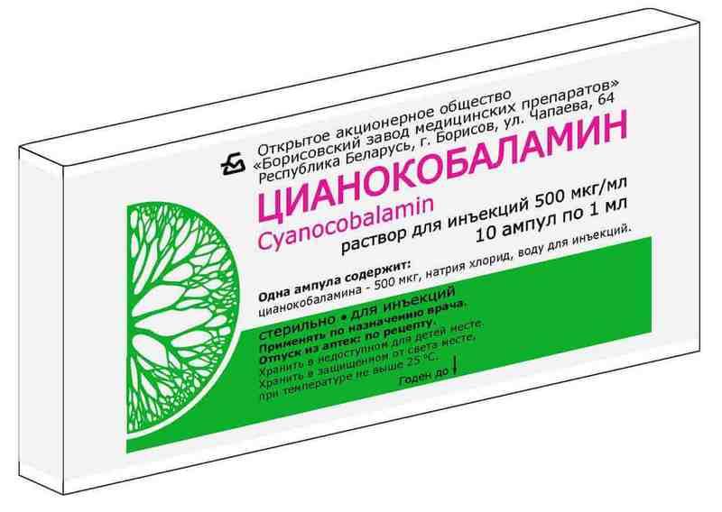 цианокобаламин В12