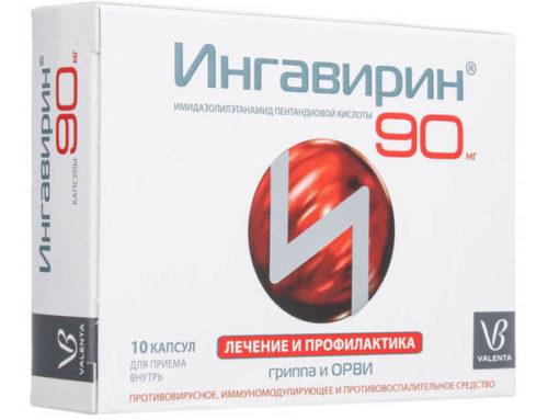 Ингавирин 90: инструкция по применению